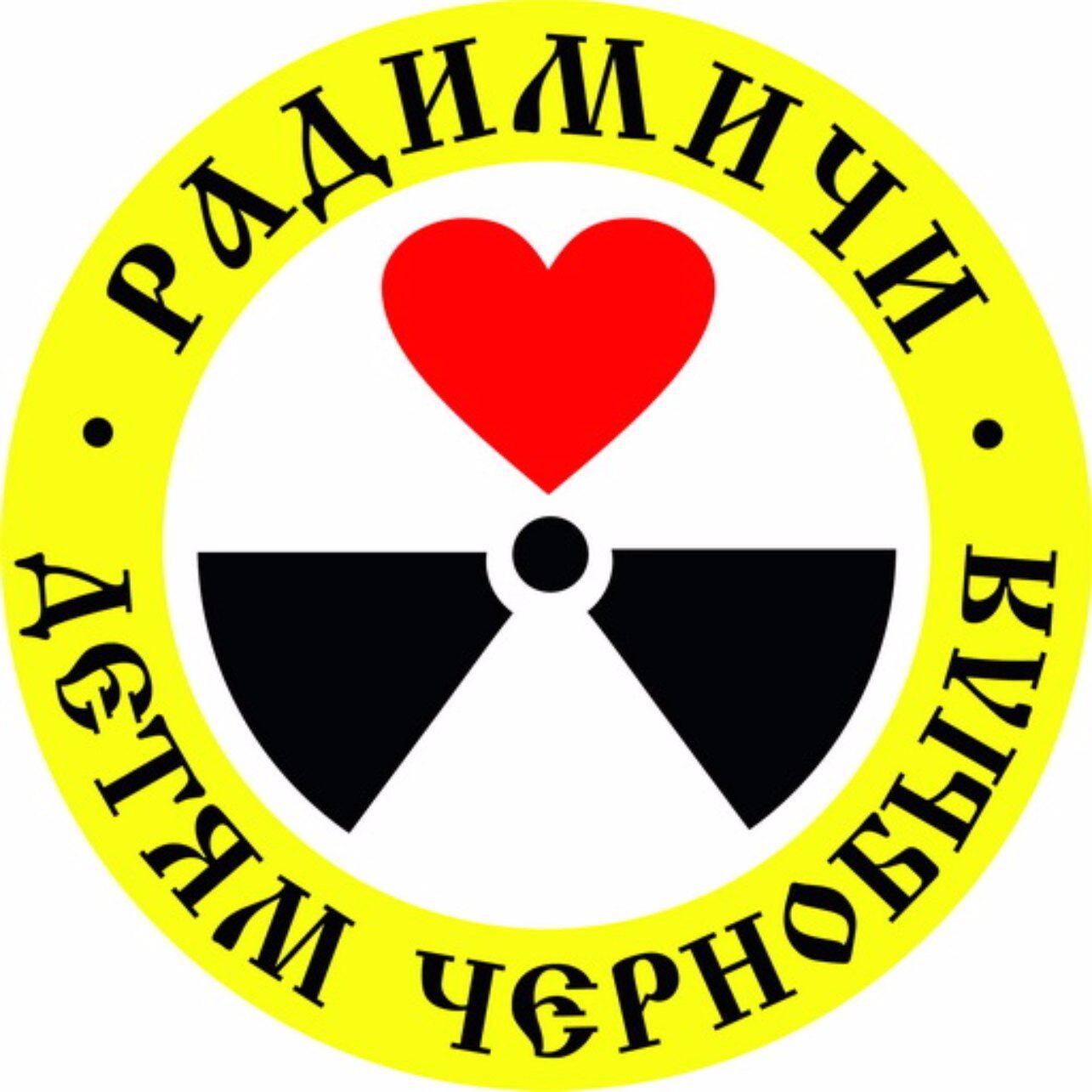 Радимичи - детям Чернобыля