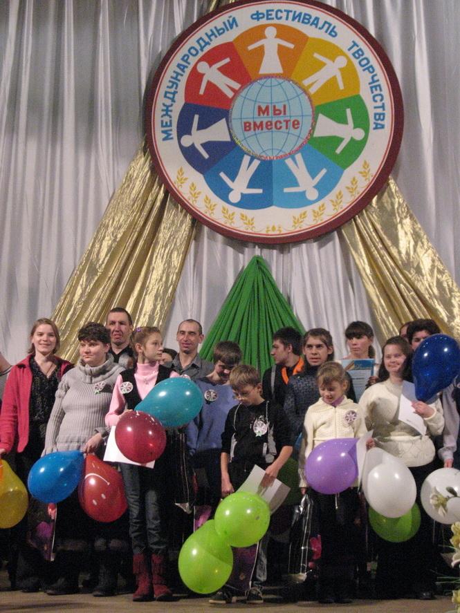 Радимичи на Международном фестивале творчества инвалидов «Мы вместе!»