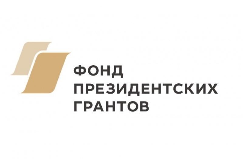 Общественная организация «Радимичи» вошла в число победителей второго конкурса президентских грантов-2018