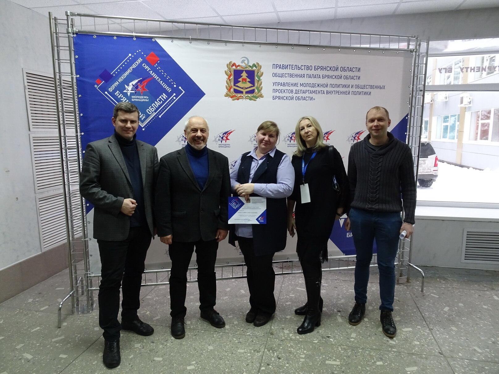 Радимичи приняли участие в итоговом форуме НКО Брянской области