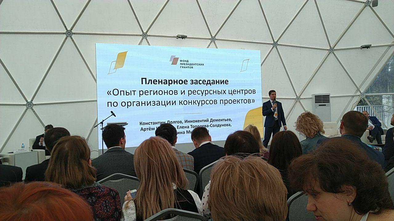Радимичи приняли участие в конференции Фонда президентских грантов