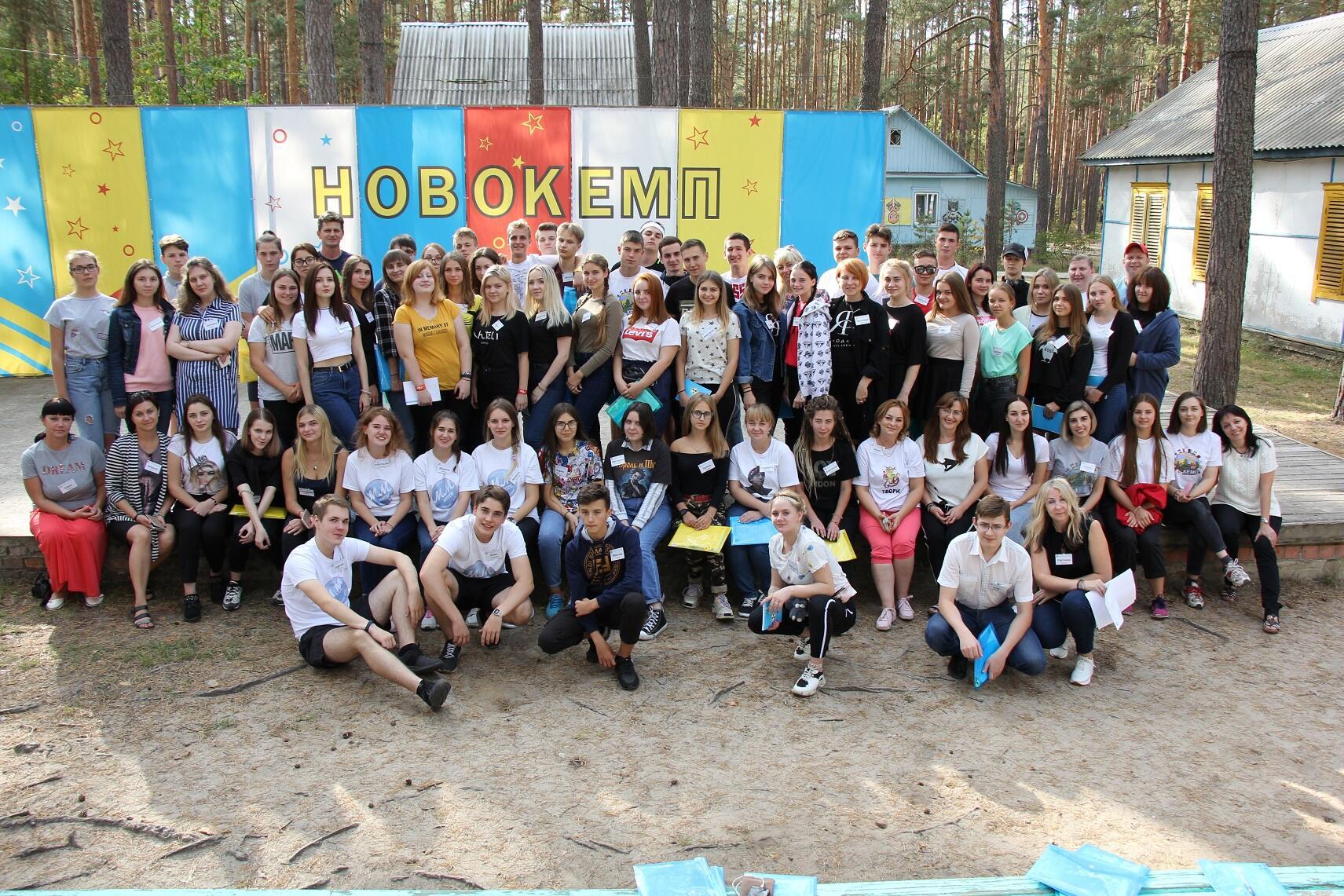 Осенний молодежный слет в Новокемпе